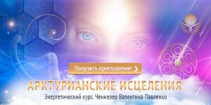 """Энергетический ченнелинговый курс """"Арктурианские исцеления"""""""
